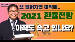 [환율전망] 2021년 원/달러 환율 대응방법. 우리 …