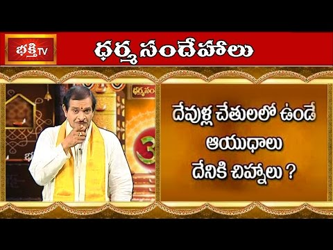 Significance of Weapons in the Hands of Gods | Dharma Sandehalu | Bhakthi TV