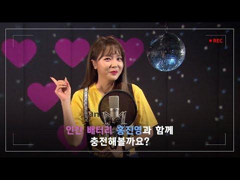 everysing 홍진영 - 사랑의 배터리