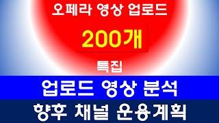 오페라영상 업로드 200개 특집