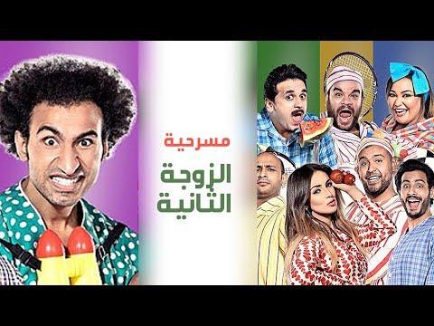 Masrah Masr ( El Zoga  El Thanya)   مسرح مصر - مسرحية الزوجة الثانية