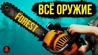 the Forest КАК СДЕЛАТЬ БОМБУ И КОКТЕЙЛЬ МОЛОТОВ