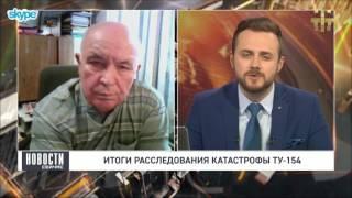 Итоги расследования катастрофы Ту-154 (комментирует Виктор Заболотский)