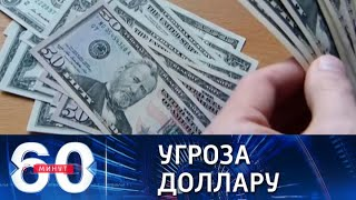Байден предупредил об угрозе дефолта и крахе доллара. 60 минут по горячим следам от 05.10.21