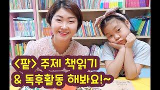 융합독서 / 웅진북클럽활용 / 웅진책 / 팥주제 책읽기…