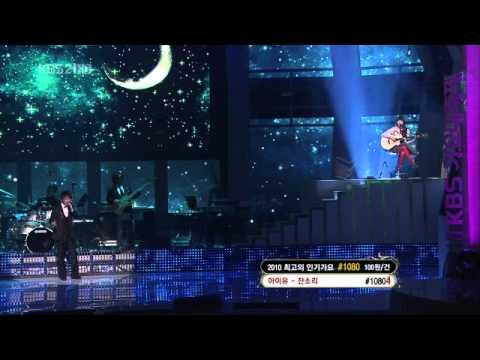 IU 아이유 - I Believe (My Sassy Girl) [KBS Music Festival Gayo Daejun 101230]