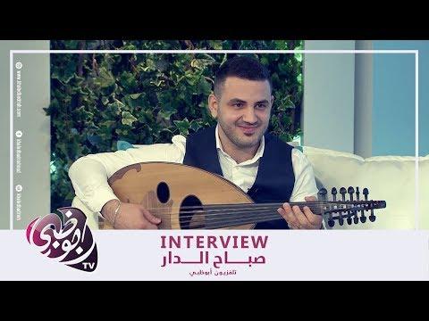 Khaled Badrieh - Sabah Al Dar Abu Dhabi TV Interview | خالد بدرية - مقابلة صباح الدار تلفزيون أبوظبي