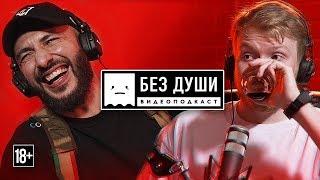 🎙БЕЗ ДУШИ: Леван Горозия (ex L'One)