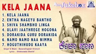 Kela Jaana | Kannada Devotional Songs I Basavalingaiah Hiremutt | Akash Audio