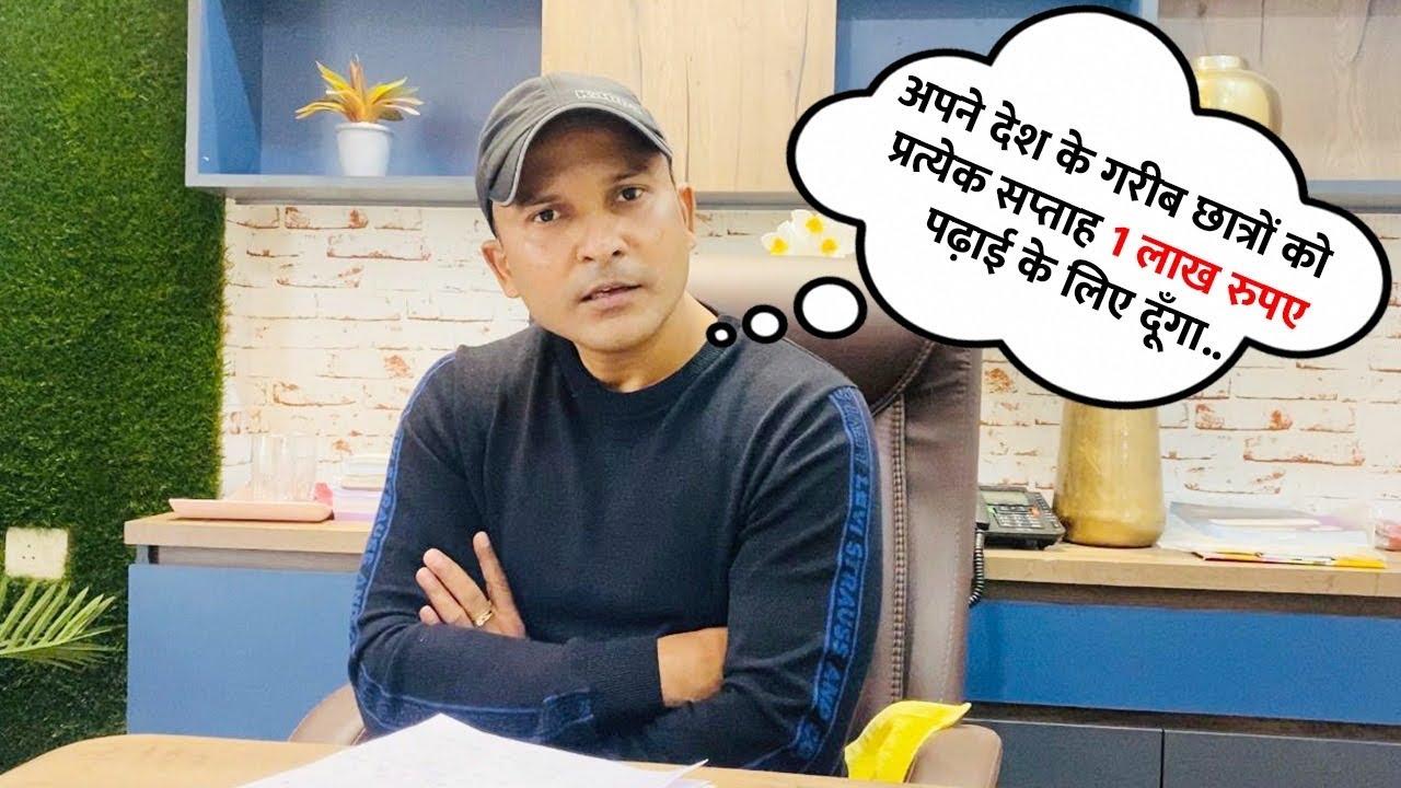 देश के मेधावी गरीब छात्रों को गोद लेना चाहता हूँ - Alok Singh