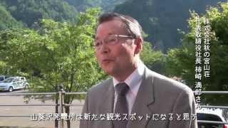 秋田県湯沢市における地熱開発・地熱利用