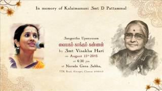 Vaiagham Kakum Kannan by Smt Vishaka Hari