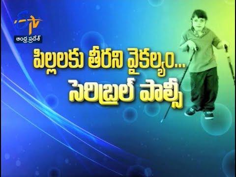 Children and Cerebral Palsy | Sukhibhava | 15th June 2017 | Full Episode | ETV Andhra Pradesh