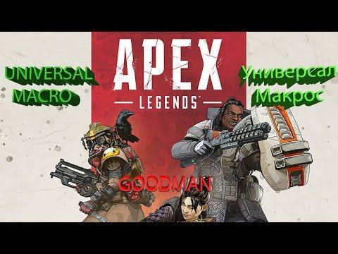 Download cheat for APEX LEGENDS UNIVERSAL MACROS - х7