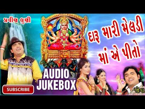Gujrati New Song 2017Daru Pidho Maa Ye By Parvin Luni ( QH Audio )
