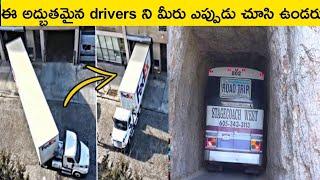 ఈ అద్భుతమైన drivers మీరు జీవితంలో చూసి ఉండరు||most Talented Drivers In The World||Part-2