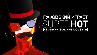 Гуфовский играет в Super Hot (самые интересные моменты)