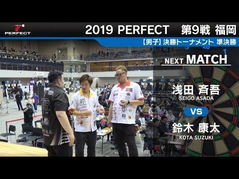 浅田斉吾 VS 鈴木康太【男子準決勝】2019 PERFECTツアー 第9戦 福岡