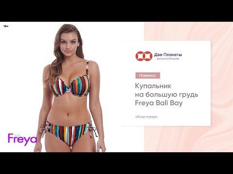 Раздельный купальник Freya 2019 в полоску – купить в Москве и СПб