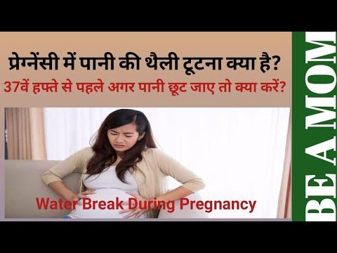 water break during pregnancy ,पानी छूटना, प्रेग्नेंसी में पानी की थैली टूटना