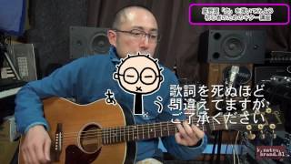 星野源「恋」を弾いてみよう(模範演奏アリ) 初心者ためのギター講座 by なつばやし