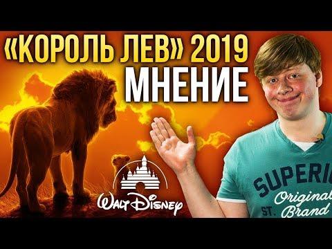 «Король Лев» — Мнение Димы Шепелёва (Обзор / Review)