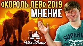 «Король Лев» — Мнение Димы Шепелёва (Обзор / Review) / Видео