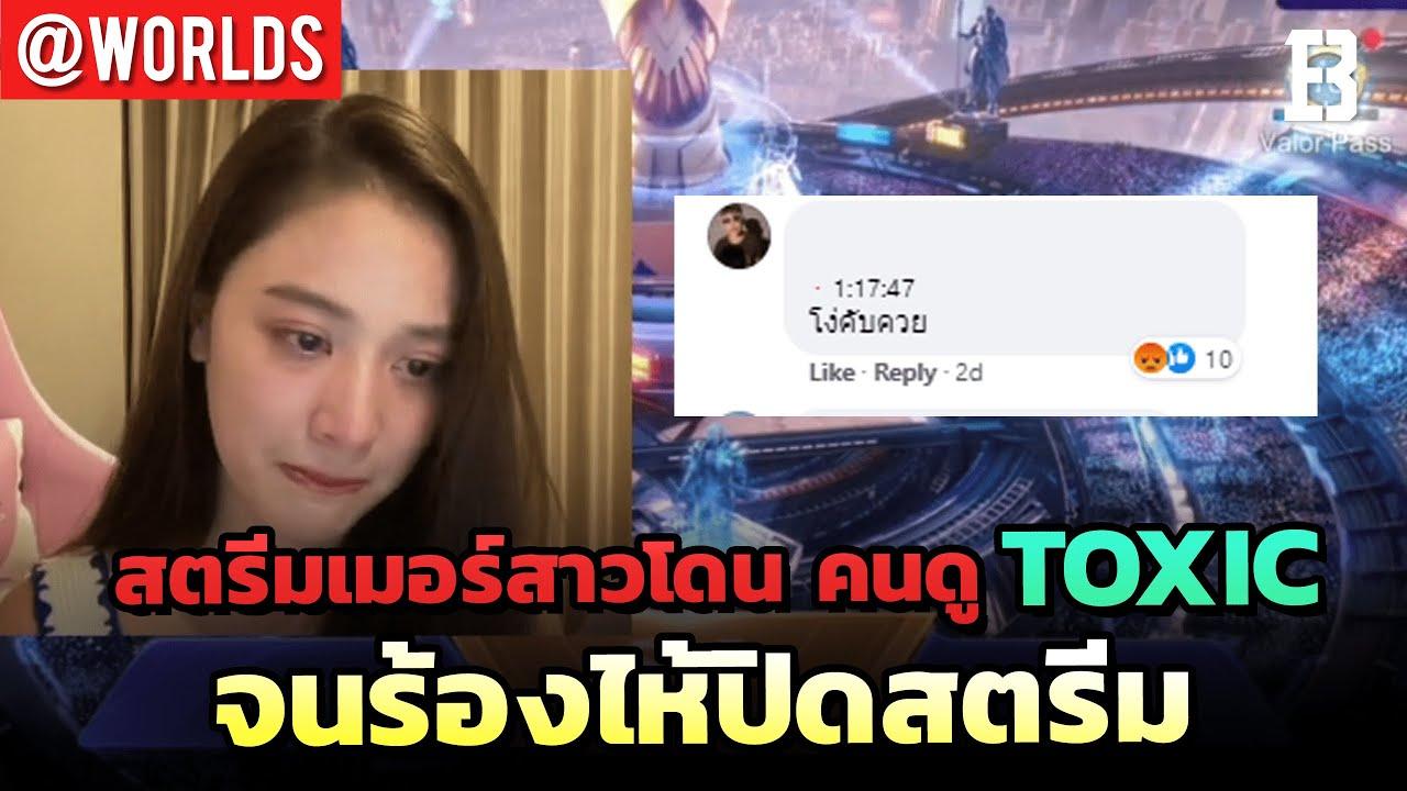 สตรีมเมอร์สาว(ดารา)โดนช่องแชทไทย Toxic จนต้องปิดสตรีม I ผู้เล่น LoL โชว์ฆ่ายกทีมด้วย FPS ไม่ถึง 10