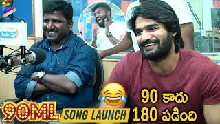Kartikeyaand#39;s 90 ML Song Launch | Yinipinchukoru Song | Roll Rida | Anup Rubens | Telugu FilmNagar