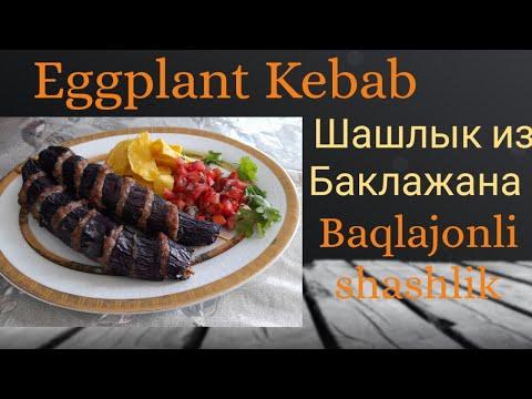 Eggplant Kebab! Баклажан ШАШЛЫК !Рецепт Катушки! /БАКЛАЖОН КАБОБ ДУХОВКАДА