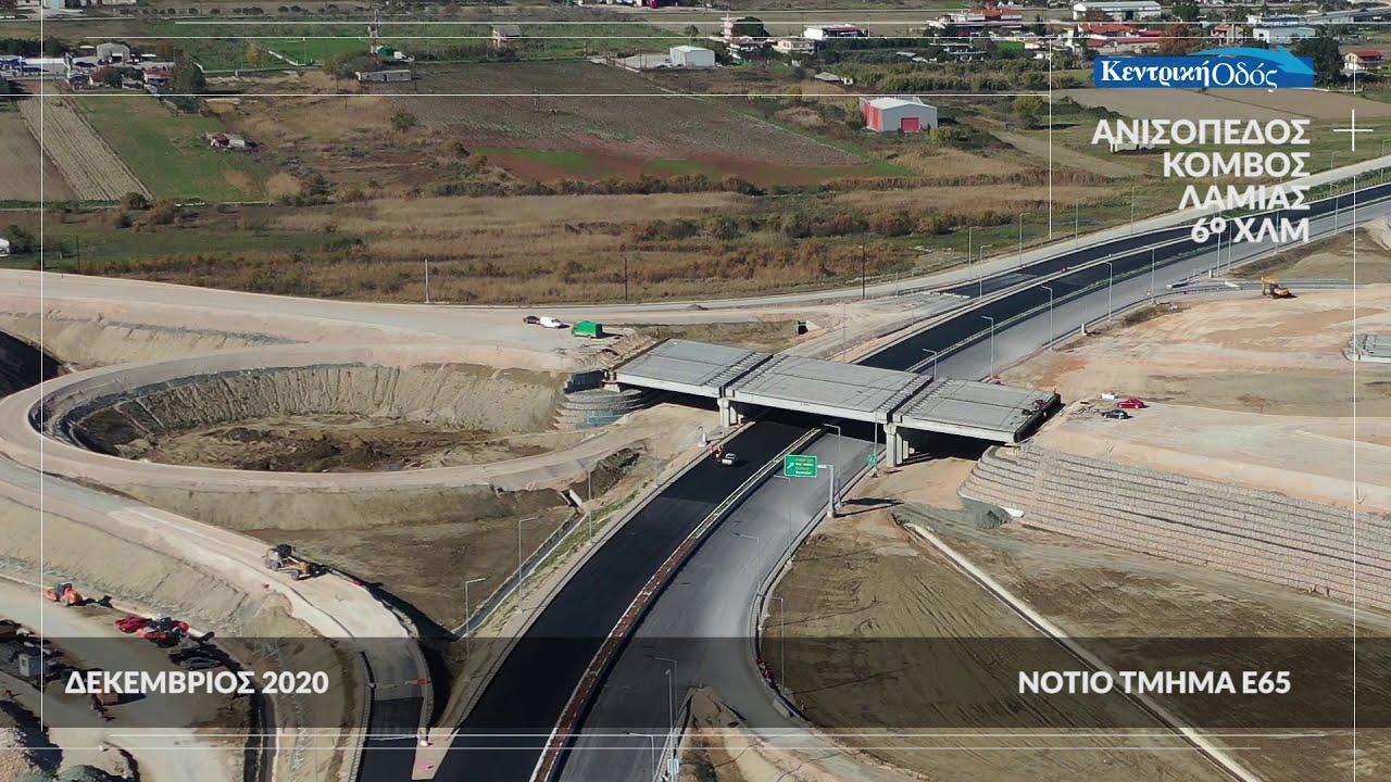 «Αυτοκινητόδρομος Κεντρικής Ελλάδας – Ε65», Δεκέμβριος 2020