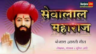 Sri Sevalal Maharaj Aarti Geet singer: Suresh Ade