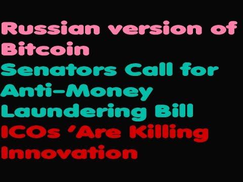 Bitcoin | Russian version of Bitcoin - Anti-Money Laundering Bill - ICOs 'Are Killing Innovation?