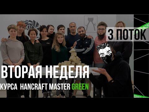 Hancraft Master Green 3 /  Обучение мужских парикмахеров /  Реалити-шоу / 2 Неделя / By Yuri Zhdanov