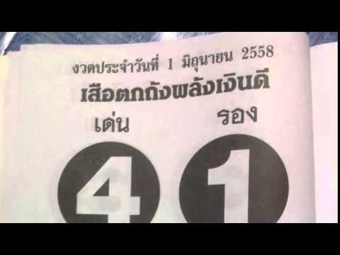 เลขเด็ดงวดนี้ เสือตกถังพลังเงินดี  2/06/58