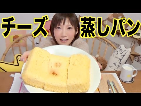 【MUKBANG】 Big Steamed Cheese Bread ! So Easy To Make Using Microwave [CC Available] | Yuka [Oogui]