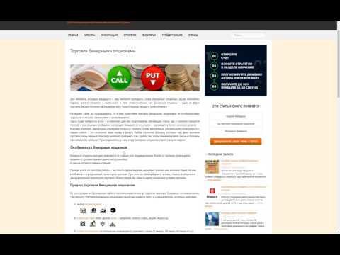 Обзор сайта про бинарные опционы - Fullinvest.ru