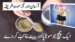 Pait Aur Wazan Kam Karne Ka Tarika || No Diet No Exercise || Weight Loss Tips In Urdu \ Hindi