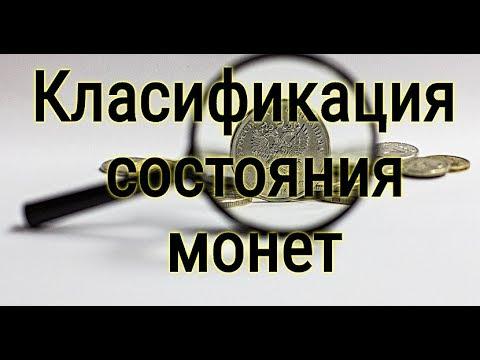 Классификация состояния монет в помощь новичкам и не только.