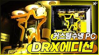 별컴제작실 | 롤프로게이머에게 선물되는 'DRX에디션'…