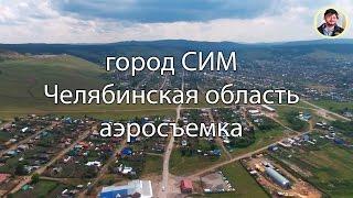город СИМ - аэросъемка