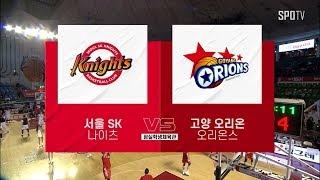 [KBL] 서울 SK vs 고양 오리온 H/L (12.…