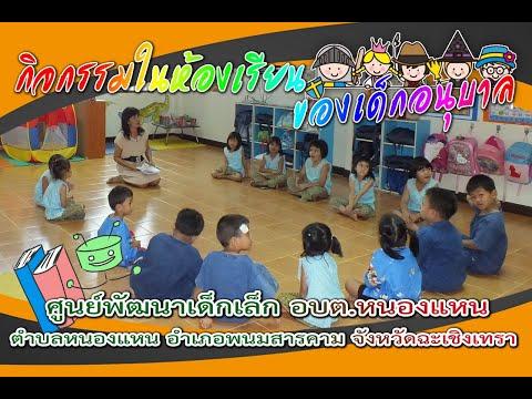กิจกรรมในห้องเรียนของเด็กอนุบาล