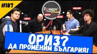 Ориз? Заедно да променим България! #187 Комеди Клуб Подкаст