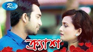 Crush - ক্র্যাশ   Jovan   Sallha Khanam Nadia   Eshana   Rtv Drama Special