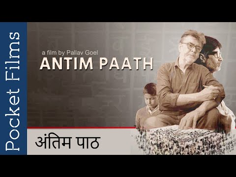 Antim Paath (The Last Lesson) - Hindi Drama Short Film