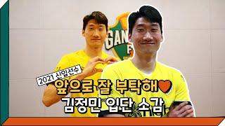 2021 신입선수 오피셜 영상 - 김정민