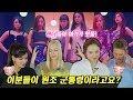 A-Pink 에이핑크 '응응' 을 처음 듣고 빠져버린 외국인 모델들 Feat. 이분들 미성년자에요? 외국인 반응 l 코리안브로스