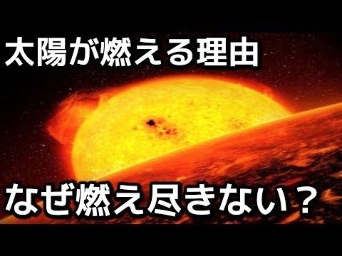 【衝撃】真空の宇宙で「太陽が燃え続けられる理由」がヤバすぎる・・・