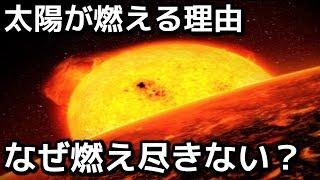 【衝撃】真空の宇宙で「太陽が燃え続けられる理由」がヤバすぎる・・・ thumbnail